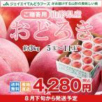 【予約商品】おどろき白桃 桃 ギフト 硬い 白桃  約3kg (8〜14玉) 山形県産 桃 贈答 pc08