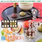 香るおはぎ ギフトボックス 30g×18個 なまがし 和菓子