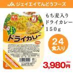 【レトルトごはん】 もち麦入り ドライカレー 150g×24食 シマヤフーズ 7分搗き 国産米