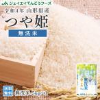 つや姫 米 5kg 無洗米 つや姫 山形県産 30年産 rtm05