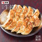 送料無料 冷凍生餃子 (焼きタイプ) 100個 【業務用】  餃子 冷凍 冷凍餃子 100個(50個×2)