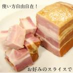 肉 ベーコン ブロック スモークベーコン 自家製ベーコンブロック ホエー豚 イタリア産 600g 200g×3パック