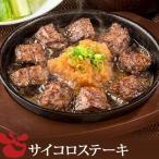 ステーキ 牛肉 サイコロステーキ3人前 ハラミ肉 ハラミ はらみ サイコロ 牛 冷凍 お肉 天狗