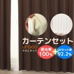 ショッピングカーテン カーテン セット 4枚組 URACO(うらこ) 超遮光1級 遮光率100%断熱防音+断熱UVカットミラー 送料無料 幅100cm各2枚計4枚 在庫品