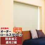 ◆◆送料無料 ロールスクリーン ロールカーテン 防炎加工つき 遮光2級 オーダー 巾(幅)61〜90cm×高さ(丈)91〜180cm 同梱不可商品
