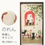 のれん 3018「仲良しキャッツ」 幅85×丈150cm丈 在庫品 ノレン 暖簾 ねこ ネコ 猫 メール便可(1枚まで)