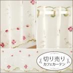 カフェカーテン切り売りバラの刺繍入りボイル3560オフホワイト 丈30cm カフェロール 短いサイズ