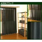 「カーテン生地のみ販売」黒いミラーカーテン レースカーテン4059ブラック 生地巾約150cm