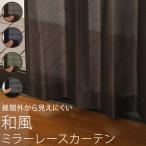レースカーテン ミラー 2枚組 和風4174 アジアン カラー 濃色 昼間外から見えにくい 幅100×丈133〜208cm 2枚組 幅100センチ 受注生産A