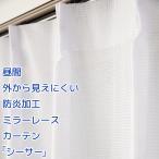 ミラーカーテン レースカーテン 防炎「シーサー」ホワイト 昼間外から見えにくい 巾150×丈213 218 223 228 233 238cm 1枚入 幅150センチ 受注生産A
