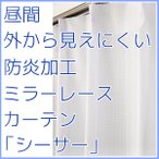 ミラーカーテン レースカーテン 防炎「シーサー」ホワイト 昼間外から見えにくい 巾200×丈213 218 223 228 233 238cm 1枚入 幅200センチ 受注生産A