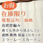レースカーテン ミラー2枚組 ミラーカーテン アウトレット 1998円 既製品 幅100cm×丈133cm・丈176cm・丈198cm 幅100センチ 在庫品