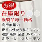レースカーテン ミラー2枚組 ミラーカーテン アウトレット 1998円 4163ナイス 既製品 幅100cm 幅100センチ 在庫品