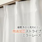 ミラーカーテン レースカーテン 防炎 ストライプ4185 昼間外から見えにくい 巾100×丈133〜208cm2枚組 幅100センチ 受注生産A