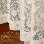 「カーテン生地のみ販売」切り売り レースカーテン 花柄 エレガント 4187オフホワイト 生地幅約150cm