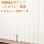 「カーテン生地のみ販売」ミラーレースカーテン断熱 夜も見えにくいUVカット92.2% 4223無地ホワイト 生地巾約150cm