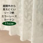 レースカーテン ミラー アウトレット 昼間外から見えにくい リーフ柄 葉っぱ柄 4256オフホワイト 幅150cm×丈176 丈198 丈228cm 2枚組 在庫品