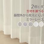 「カーテン生地のみ販売」ミラーカーテン レースカーテン 2倍ヒダ 選べる 昼間外から見えにくい 生地巾約200cm kl50