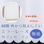 レースカフェカーテン4937 昼間外から見えにくいホワイト 1枚入 巾145cm×丈50cm・丈60cm・丈75cm・丈90cm・丈100cm 在庫品 メール便可(1枚まで)