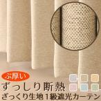 カーテン 遮光 1級 2枚組 ざっくり断熱5088 幅100×丈215〜240cm 2枚組 幅100センチ 受注生産A