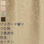 「カーテン生地のみ販売」遮光カーテン 2級遮光 5104つた柄防炎ジャガード生地巾約150cm