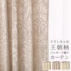 「カーテン生地のみ販売」切り売り カーテン ジャガード織り クラシカル王朝柄5196 生地幅約150cm