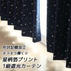 「カーテン生地のみの販売」切り売り カーテン 遮光 1級 2級 キラキラ星柄 子供部屋 生地幅約150cm
