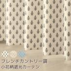 カーテン 遮光2級 フレンチカントリー調小花柄5258 幅80×丈90〜135cm 1枚入 小窓用サイズ幅80センチ 受注生産A