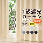 1級遮光カーテン 遮光1級 2枚組 無地 フルダル 断熱 保温 5317 既製品 幅100cm2枚組(入) 幅100センチ 在庫品