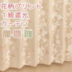 カーテン 遮光 1級 白い花柄プリント 5767 幅200×丈90〜120cm 1枚入 幅200センチ 受注生産A