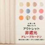 カーテン ドレープ非遮光 2枚組 アウトレット1850円 既製品 幅100センチ 在庫品