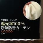 送料無料 カーテン 超遮光1級 断熱防音 URACO(うらこ) 巾80×丈90 丈100 丈120 丈135cm 1枚入小窓用サイズ幅80センチ 受注生産A