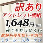 カーテン 訳ありミラーレースカーテン 8043ストライプオフホワイト 夜も見えにくい 遮熱断熱 既製品巾100cm×丈133cm 丈176cm 丈198cm 2枚組 幅100センチ 在庫品