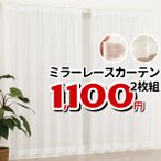 カーテン ミラーレースカーテン 2枚組 1,080円 アウトレット既製品 在庫品
