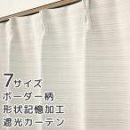 遮光カーテン アウトレット 形状記憶加工 無地 ざっくり織り 遮光3級 8319 おしゃれ 断熱 保温 既製品 幅100cm2枚組 在庫品