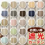 カーテン 遮光カーテン アウトレット1998円 既製品 巾100cm×丈135cm・丈178cm・丈200cm 2枚組 幅100センチ 在庫品