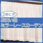 レースカーテン ミラー 2枚組 2倍ヒダ アウトレット既製品 幅100cm×丈133cm・丈176cm・丈198cm 幅100センチ 在庫品
