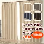 カーテン 二重織りの1級遮光カーテン8784/8818/8826 既製品 巾100cm×丈135cm・丈178cm・丈200cm 2枚組 幅100センチ 在庫品