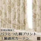 「カーテン生地のみの販売」遮光カーテン バラとつた柄プリント8974 遮光1級 生地巾約150cm