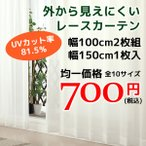 レースカーテン-商品画像
