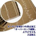 カーテン生地ほつれ防止加工「オーバーロック縫製」上下どちらも加工 1枚分【受注生産】