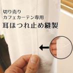切り売りカフェカーテン専用「耳ほつれ止め縫製」1枚分(左右2ヶ所) 受注生産A