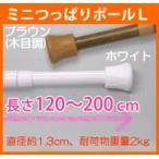 ミニつっぱりポールL つっぱり棒伸縮タイプ(120〜200cm) カフェカーテンやのれんに 在庫品