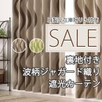 カーテン 裏地付 波柄ジャガード 遮光カーテン アウトレット既製品 巾100cm×高さ200・215cm1枚入 在庫品
