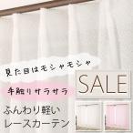 Yahoo!カーテン通販 カーテン天国レースカーテン 見た目はモシャモシャ 手触りサラサラ ふんわり軽い4212 在庫限りアウトレット既製品 巾200cm1枚入 幅200センチ 在庫品