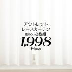カーテン レースカーテン ミラーカーテン アウトレット 1998円  既製品 巾100cm×丈133cm・丈176cm・丈198cm 2枚組 幅100センチ 在庫品