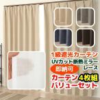 カーテン 4枚組カーテンバリューセット 遮光カーテン2枚+レースカーテン2枚 巾100cm×丈135cm・丈178cm・丈200cm(レース丈133・176・198cm) 在庫品