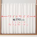 カフェカーテン ワイドサイズ幅広 巾190cm ミラーレース 外から見えにくい防炎UVカット 巾190cm×丈50cm・60cm・70cm・90cm 1枚入 在庫品 メール便可(1枚まで)
