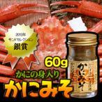 かにみそ 紅ずわい  カニ味噌 かに味噌 蟹みそ 60g