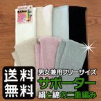サポーター 絹と綿の二重編み  ロング丈 52cm 防寒 冷え対策 寒さ対策 保温 日本製